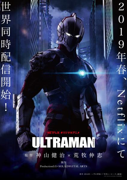 「ULTRAMAN」神山健治×荒牧伸志でフル3DCGアニメ化、2019年春に世界同時配信決定