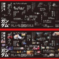 アニメの名言100が新宿駅地下通路に出現 どれくらい思い出せ…