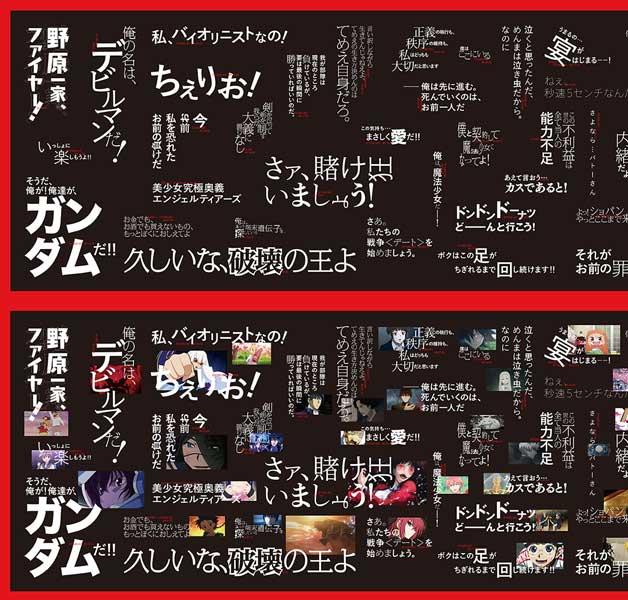 アニメの名言100が新宿駅地下通路に出現 どれくらい思い出せる?