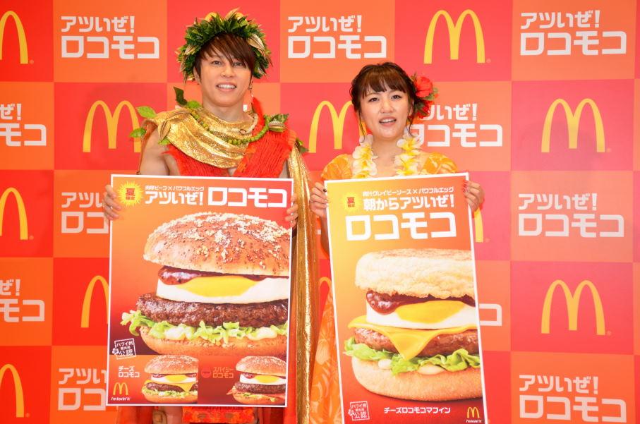 西川貴教VS高橋みなみのセンター争いが勃発 マクドナルド夏の定番「ロコモコ」発表会に行ってみた