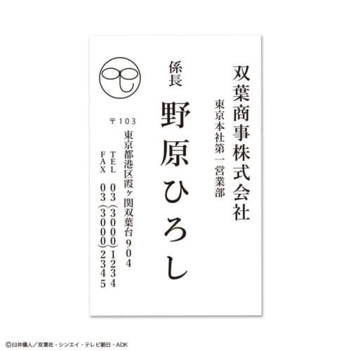 オラの父ちゃんカッコいい!!「野原ひろしフェア」オフィシャルショップで8月17日スタート!