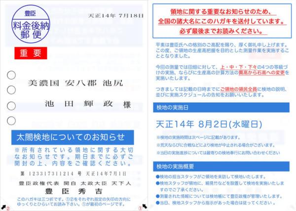 """如果丰臣政府是现代办公风格......""""来自大寨测试网站的新闻""""明信片"""