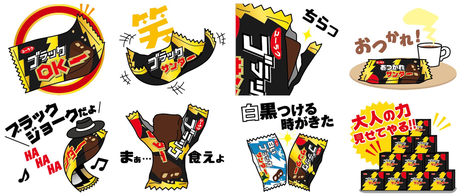 国民的チョコ菓子「ブラックサンダー」がまさかのLINEスタンプ化