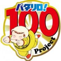 「パタリロ!」100巻発売記念し「パタリロ!100Proj…