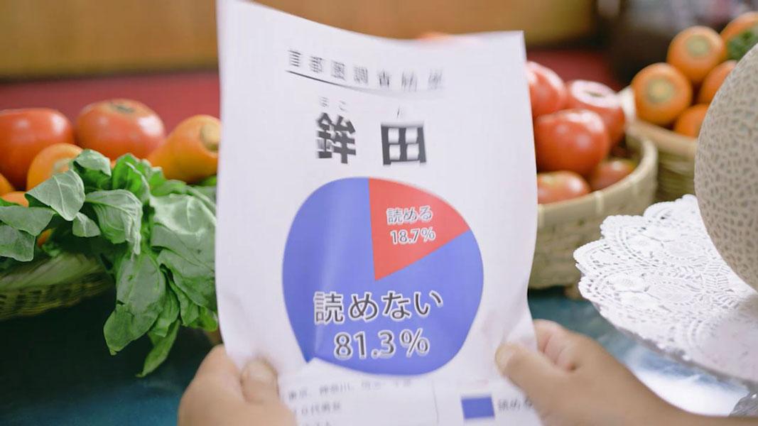 「鉾田」って読める?18.7%の正解率に市長愕然 猛烈PRを決意