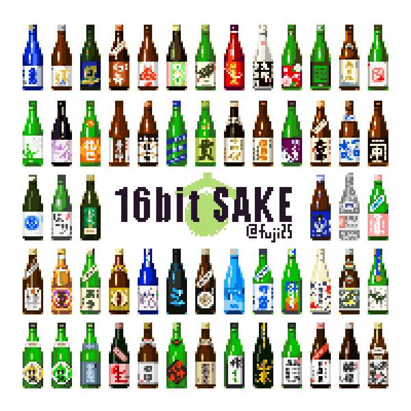 日本酒好きなら分かるかな 58銘柄を描いたドット絵で飲みとゲームが捗る!?