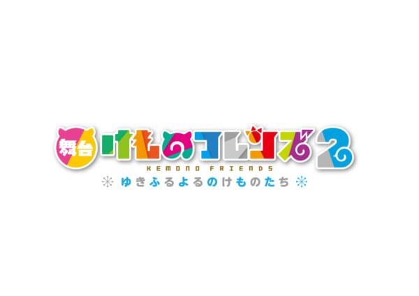 舞台「けものフレンズ」2に乃木坂・鈴木絢音と佐々木琴子が出演