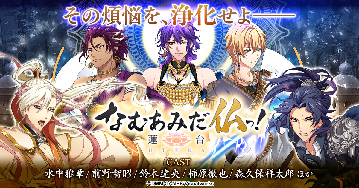 DMM GAMESの新プロジェクト「なむあみだ仏っ!-蓮台 UTENA-」2019年にアニメ化決定