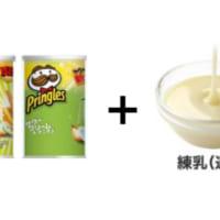 プリングルスのちょい足しレシピ大公開 練乳プラスでチーズケー…