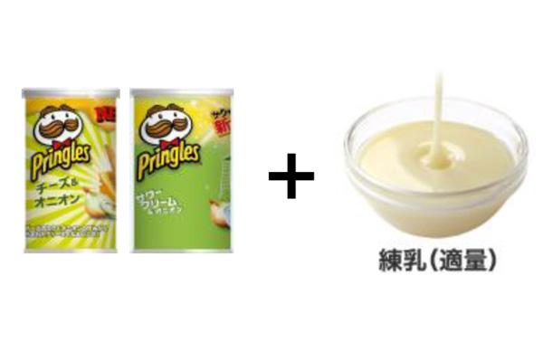 プリングルズのちょい足しレシピ大公開 練乳プラスでチーズケーキ味!?