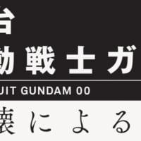 「機動戦士ガンダム00」舞台化 キャスト情報など詳細を発表