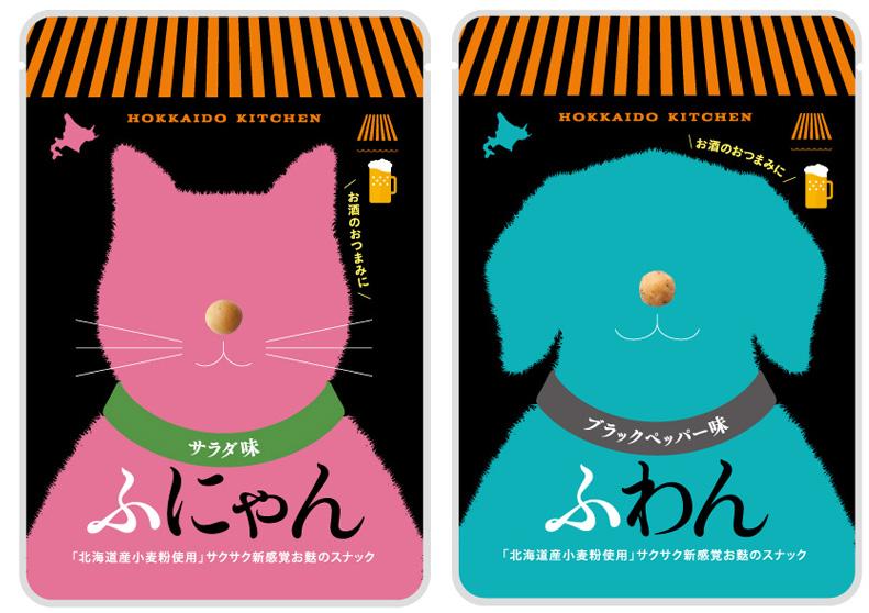 わんことにゃんこのパッケージが可愛い!北海道の素材でできたお麩スナック「ふわん・ふにゃん」