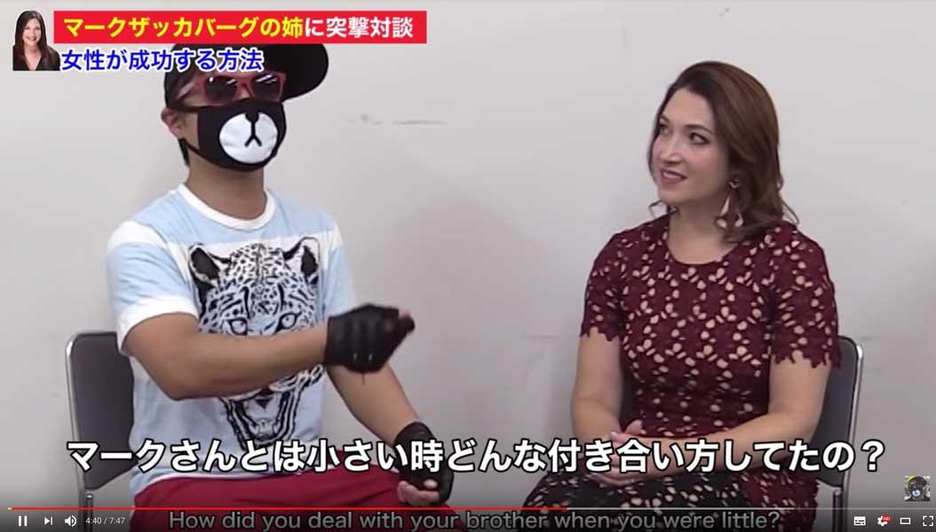 Facebook創業者の姉が日本のYouTuberとまさかの対談  ザッカーバーグ家についての話も