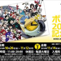 アニメ制作会社「ボンズ」20周年記念展開催決定 21作品の…