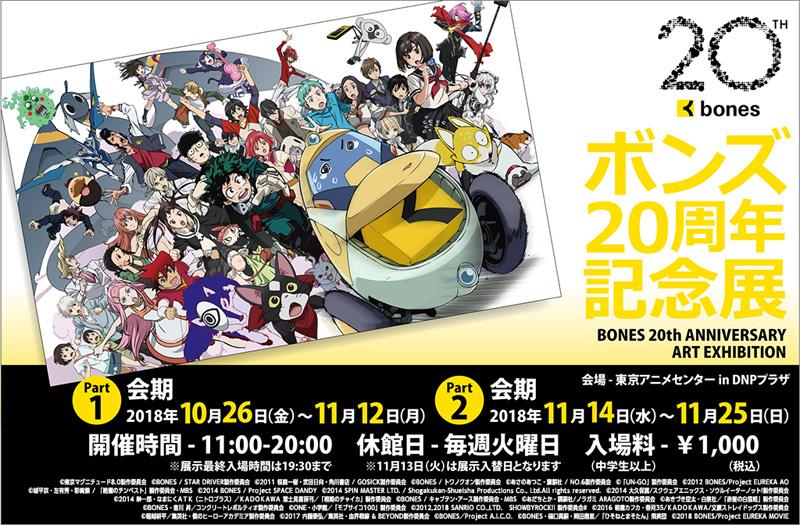 アニメ制作会社「ボンズ」20周年記念展開催決定 21作品の貴重な資料を展示