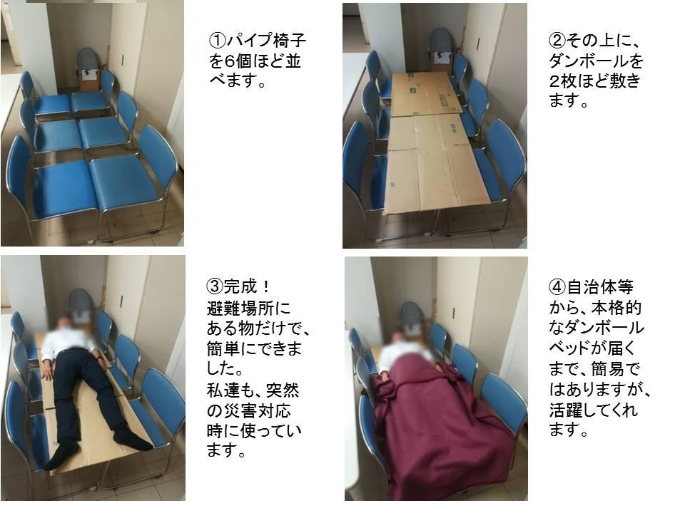 避難所でも使える パイプ椅子de簡易ベッドの作り方が話題