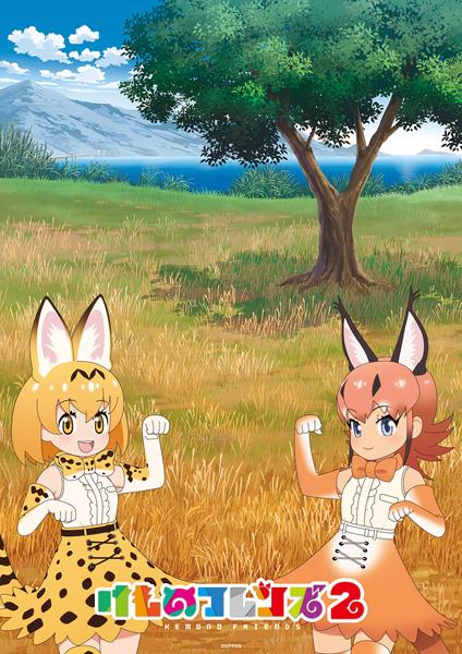 TVアニメ「けものフレンズ2」第1弾ビジュアル解禁