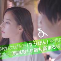 新木優子×山戸結希監督WEBドラマ第3弾が100万再生突破 …