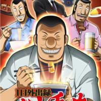 理外の飯テロ漫画「1日外出録ハンチョウ」TVアニメ化決定 「…