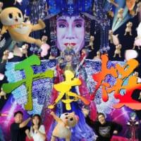 ラスボス・小林幸子が第2形態「ギガ幸子+」に HIKAKIN…