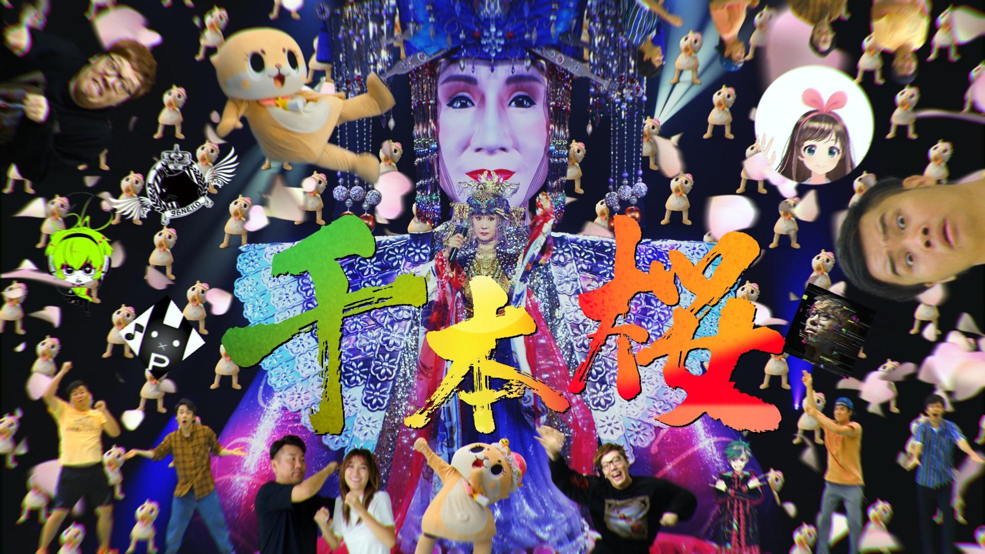 ラスボス・小林幸子が第2形態「ギガ幸子+」に HIKAKIN、フィッシャーズ参加の「千本桜」解禁