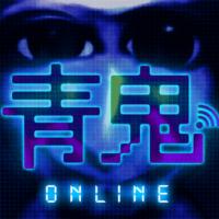 究極の鬼ごっこ 最大100人参加の「青鬼オンライン」がスタート
