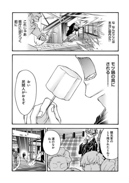 「あいすまんじゅう」を食べる福岡さん