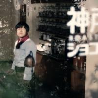 言われてみたら確かにそうだ 「神戸ローストショコラ」はなぜ神…