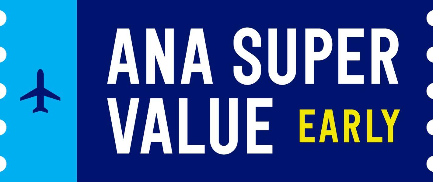 約1年前から予約できる「ANA SUPER VALUE EARLY」誕生 55日前までは取消手数料無料!