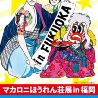 作者のふるさと福岡で「マカロニほうれん荘展」開催決定 ファン…