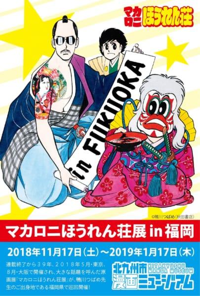 作者のふるさと福岡で「マカロニほうれん荘展」開催決定 ファンレター収録のスクラップブックも展示!