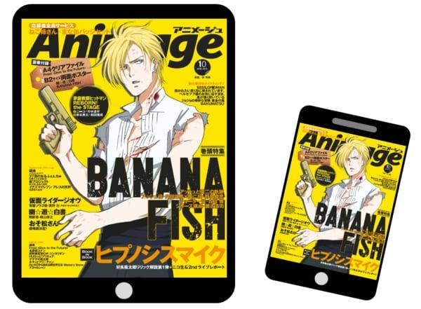 1978年創刊「アニメージュ」ついに電子書籍版をスタート 表紙は「BANANA FISH」