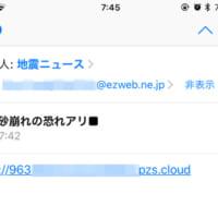 震災に便乗した迷惑メールにご注意を!地震速報にみせかけたも…