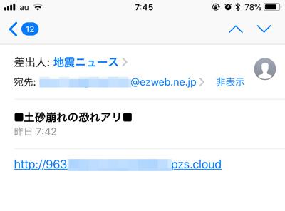 震災に便乗した迷惑メールにご注意を!地震速報にみせかけたものから救援物資募集まで