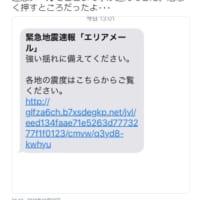 災害のエリアメールを騙った悪質な迷惑メールに注意!