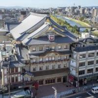 史上最大級の「お練り」実現 京都南座開場400年記念の吉例…