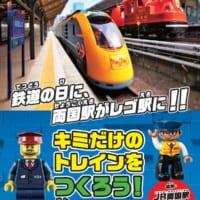 幻の「両国駅3番ホーム」にレゴの列車が到着!鉄道の日限定「両…