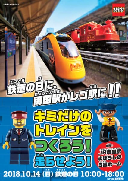 幻の「両国駅3番ホーム」にレゴの列車が到着!鉄道の日限定「両国レゴ駅」