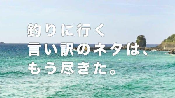 釣り人あるある詰め込んだカサリンチュ「ここメジナ釣れる」MVがCM放映決定
