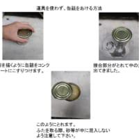 缶詰の缶切りがない場合に缶を開けたい場合 いざという時のライ…