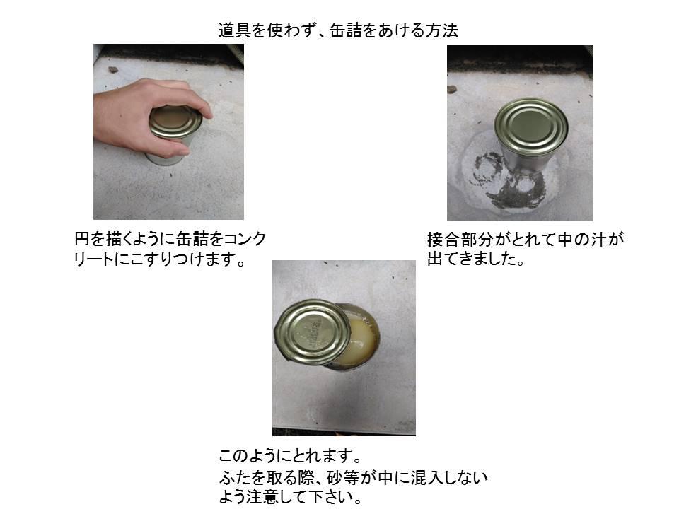 缶詰の缶切りがない場合に缶を開けたい場合 いざという時のライフハック
