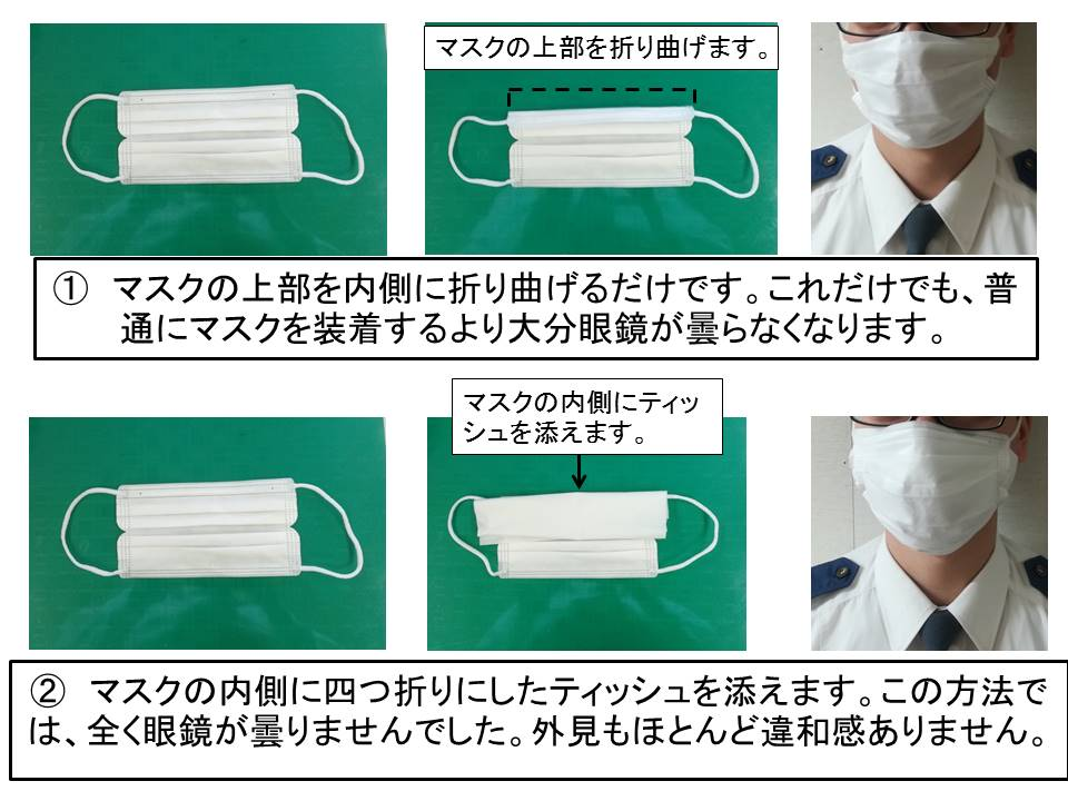 マスク中の「息でメガネが曇る」を回避する裏技 警視庁が紹介