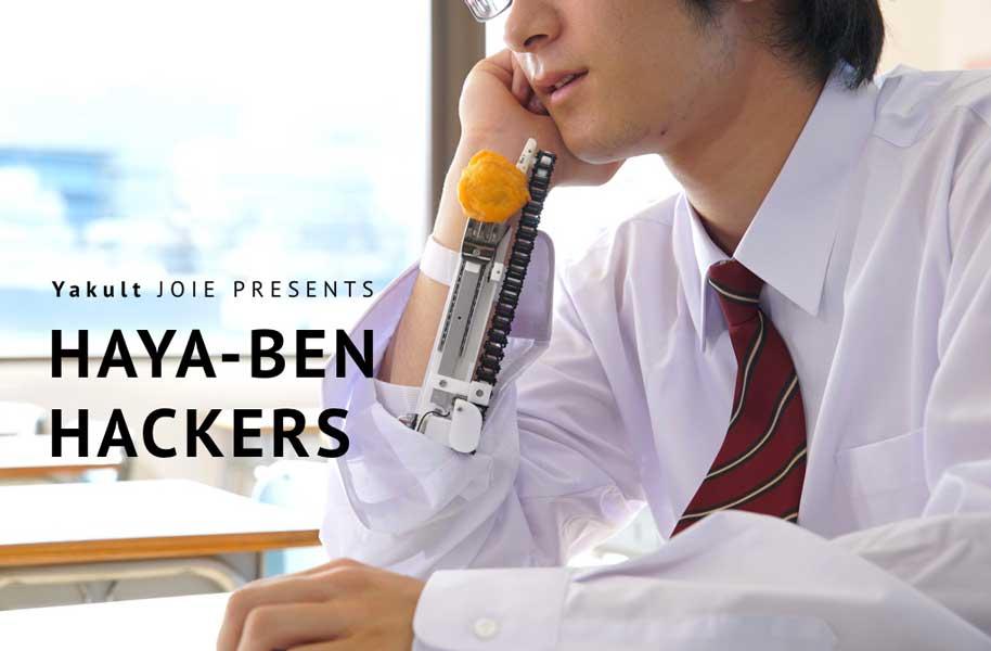 技術の無駄遣い(ほめ言葉)!奇想天外な近未来型早弁テク動画「HAYA-BEN HACKERS」