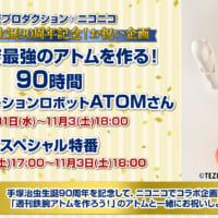 手塚治虫生誕90周年番組ニコニコで 90時間生放送&メディア…
