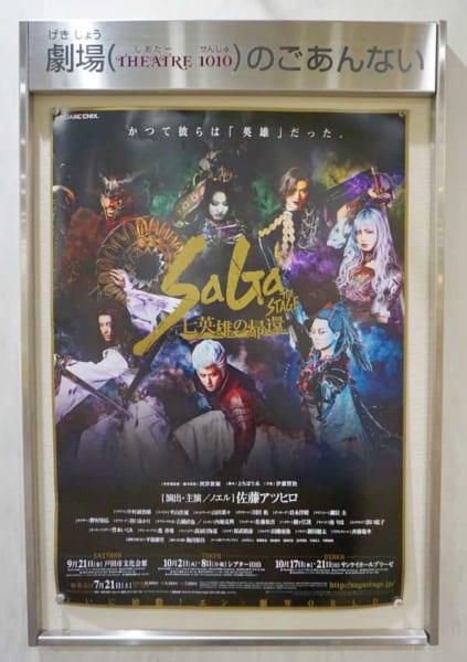 【観劇レビュー】「ロマンシング サ・ガ2」舞台化で七英雄再評価