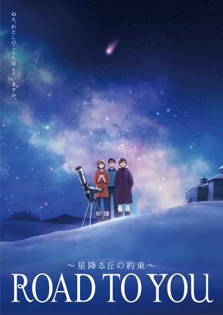 20年越しの星がプレゼント ダンロップのアニメ動画「ROAD TO YOU 〜星降る丘の約束〜」が反響