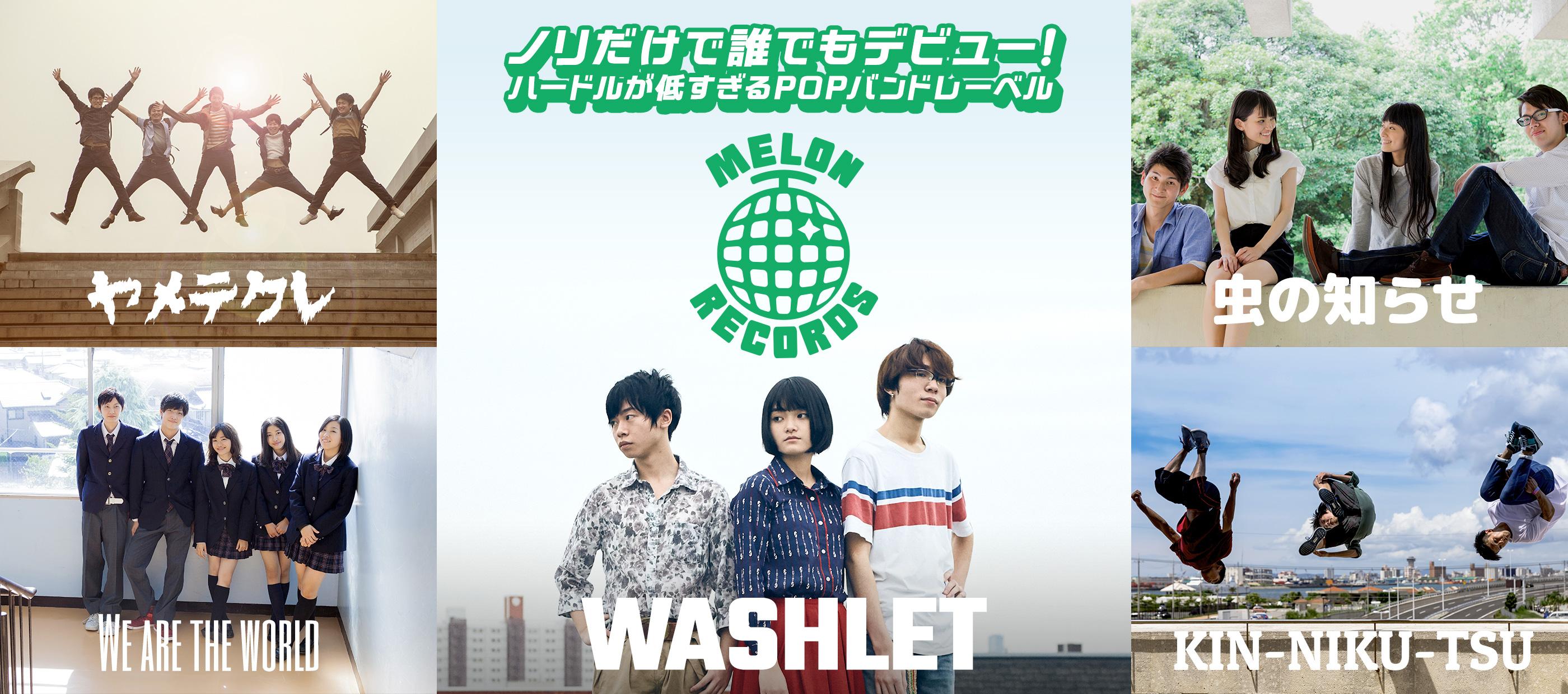 """バンド気取りの""""アーティストページ""""がつくれるジェネレータ「MELON RECORDS」公開"""