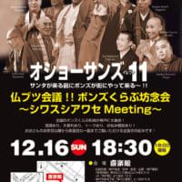 11人の僧侶が「オショーサンズ11」として集結!神戸で「坊念…