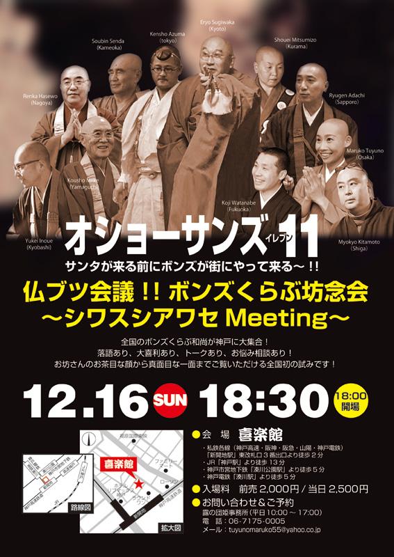 11人の僧侶が「オショーサンズ11」として集結!神戸で「坊念会」開催