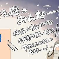 冷え性の皆さんに贈る、冷え性の人による冷え性予防漫画に注目…